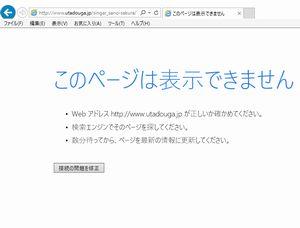 佐野さくら(藤原さくら)の歌ってギターを弾いている動画「500マイル」の動画サイト「UTADOUGA」のアドレス「このページは表示できません」2