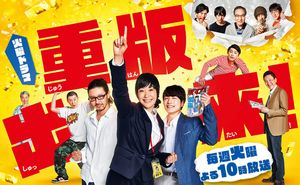 オダギリジョー・黒木華主演ドラマ重版出来(じゅうはんしゅったい)