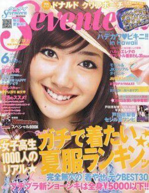 モデル波瑠(はる)がセブンティーン(Seventeen)の表紙を飾る。髪型は今はショートヘアだが、昔はロングヘア