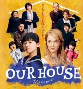 ドラマOUR HOUSE