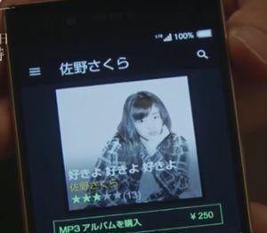 ドラマラヴソング9話神代広平(福山雅治)は売れる曲を出すから、インターネット動画サイトにて配信しているさくらの曲をシェリルのSNSにて、オススメしてほしいという