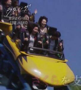 ドラマラヴソング第9話佐野さくら(藤原さくら)は、天野空一(菅田将暉)と遊園地にてデートをするジェットコースター1