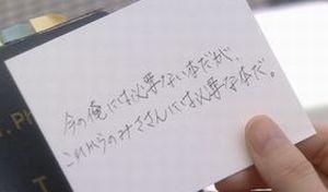 ドラマ世界一難しい第9話柴山美咲へのメッセージカード