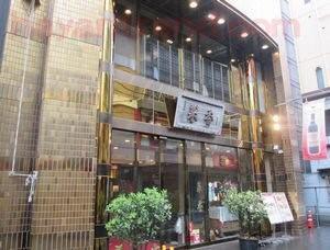 世界一難しい恋横浜ロケ地社長や社員がよくいく中華レストラン1