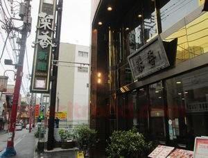 世界一難しい恋横浜ロケ地社長や社員がよくいく中華レストラン2