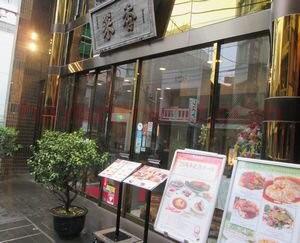 世界一難しい恋横浜ロケ地社長や社員がよくいく中華レストラン3