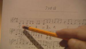 ラヴソング10話最終回広平はシェリルに曲を書くのだが、タイトルは730日