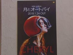 ラヴソング10話最終回。壁には、シェリルの曲、「月とオートバイ」のポスター。