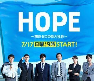 フジテレビ日9ドラマ「HOPE期待ゼロの新入社員」