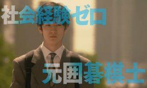 ドラマ「HOPE期待ゼロの新入社員」社会経験ゼロで元囲碁棋士