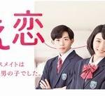 ドラマ「こえ恋」タイトル