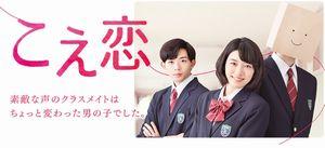 テレビ東京系列「こえ恋」タイトル