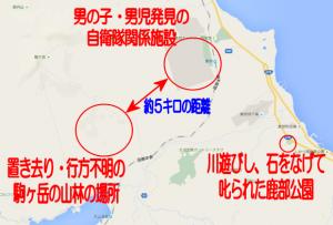 男児・男の子と両親が遊んだ公園と、行方不明場所北海道七飯町・発見され無事保護の場所北海道鹿部町の地図