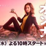 ドラマ家売るオンナ(いえうるおんな)北川景子主演