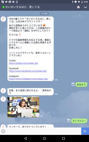 TBS系ドラマ「せいせいするほど愛してる」公式LINEアカウントをお友達追加すると返ってくるメッセージ