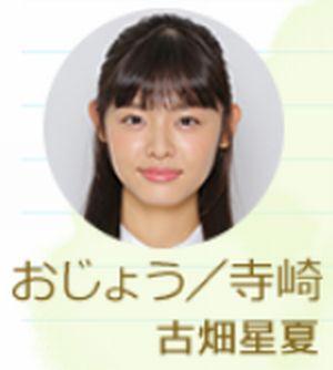 2016年版ドラマ時をかける少女キャストおじょう寺崎は古畑星夏(ふるはたせいか)