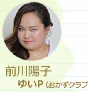 2016年版ドラマ時をかける少女キャスト前川陽子先生役はゆいP(ゆいぴー)