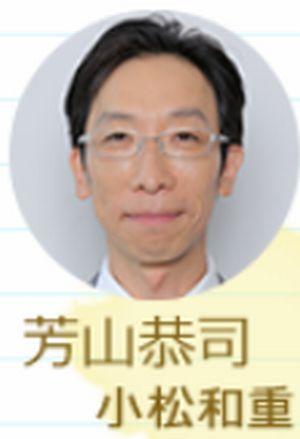 2016年版ドラマ時をかける少女キャスト芳山恭司役は小松和重(こまつかずしげ)主人公芳山未羽の父親