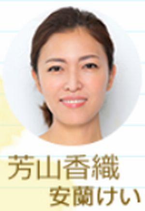 2016年版ドラマ時をかける少女キャスト芳山香織役は安蘭けい(あらんけい)主人公芳山未羽の母親
