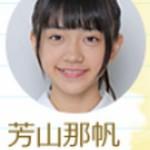 2016年版ドラマ時をかける少女キャスト芳山那帆役は石井萌々果(いしいももか)主人公芳山未羽の妹