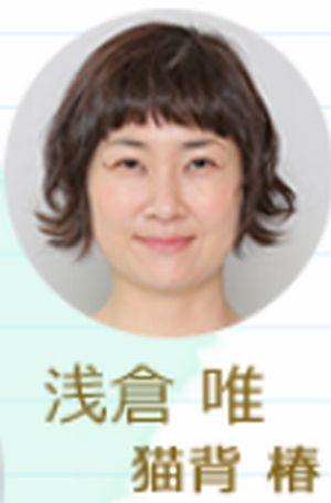 2016年版ドラマ時をかける少女キャスト浅倉唯役は猫背椿(ねこぜつばき)浅倉吾郎のお母さん・母