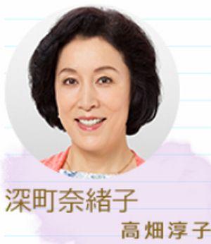 2016年版ドラマ時をかける少女キャスト深町奈緒子役は高畑淳子(たかはたあつこ)深町翔平の仮のお母さん・母