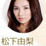 2016年版ドラマ時をかける少女キャスト松下由梨役は野波麻帆(のなみまほ)お好み焼き屋三浦浩妻