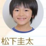 2016年版ドラマ時をかける少女キャスト松下圭太役は五十嵐陽向(いがらしひなた)お好み焼き屋りぼんの松下由梨の連れ子
