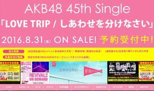 ドラマ時をかける少女の主題歌AKB48の曲名[LOVE TRIP]を歌うAKB48公式ページ