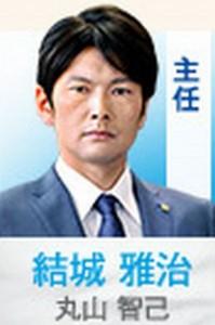 HOPE期待ゼロの新入社員キャスト-結城雅治(丸山智己)