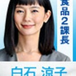 HOPE期待ゼロの新入社員キャスト-白石涼子(中村ゆり)