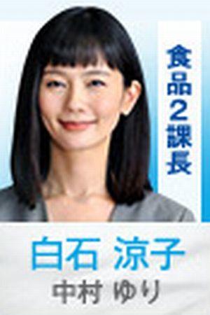 HOPE期待ゼロの新入社員キャスト-白石涼子(中村ゆり)