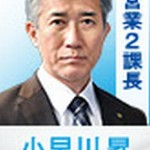 HOPE期待ゼロの新入社員キャスト-小早川昇(遠山俊也)