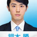 HOPE期待ゼロの新入社員キャスト-押本勝(渡辺邦斗)