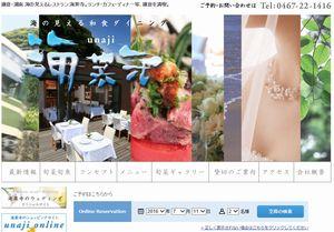 長男柴崎千秋が経営する海辺レストランSeaSons(シーズンズ)のロケ地-海菜寺(うなじ)