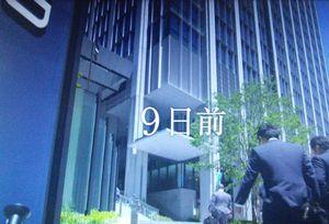 そして誰もいなくなった藤堂新一の勤める会社の株式会社LEDレッドのロケ地「品川シーズンテラス」2