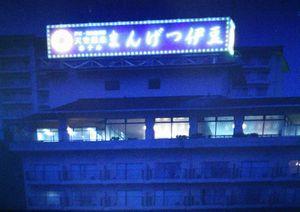 神の舌を持つ男3話ホテル天空温泉伊豆熱海温泉ホテルまんげつ伊豆ロケ地3