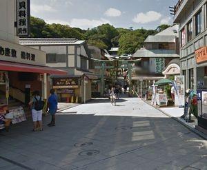 月9ドラマ好きな人がいることロケ地で江ノ島神社への参道1