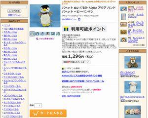 ドラマ「好きな人がいること」第3話えのすいのペンギンぬいぐるみ(パペット人形)は売っている?ヤフーショッピングで発見2