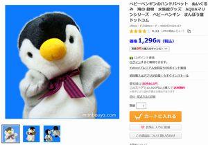 ドラマ「好きな人がいること」第3話えのすいのペンギンぬいぐるみ(パペット人形)は売っている?ヤフーショッピングで発見1