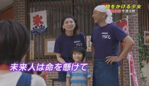 ドラマ時をかける少女第1,2,3,4,5話最終回のお好み焼き屋りぼんのロケ地と家族3人