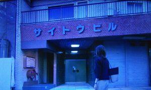 家売るオンナ第10話最終回BAR「ちちんぷいぷい」のロケ地サイトウビルの写真2