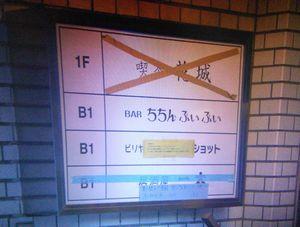 家売るオンナ第10話最終回BAR「ちちんぷいぷい」のロケ地サイトウビルの写真3