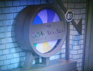 家売るオンナ第10話最終回BAR「ちちんぷいぷい」のロケ地サイトウビルの写真4