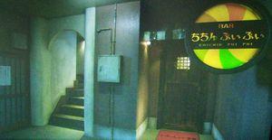 家売るオンナ第10話最終回BAR「ちちんぷいぷい」のロケ地サイトウビルの写真5