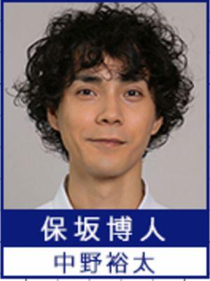 家売るオンナゲストキャストでミニマリスト保坂博人(ほさかひろと)3話ゲスト