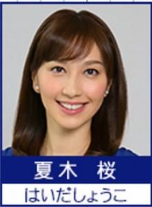 家売るオンナゲストキャスト片付けできない女夏木桜(なつきさくら)役ははいだしょうこ-3話ゲストキャスト