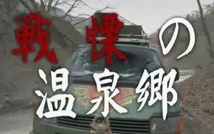 神の舌を持つ男第4話あらすじ毛増村温泉郷トリックはげ矢部出る?車