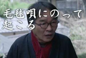 神の舌を持つ男第4話あらすじ毛増村温泉郷トリックはげ矢部出る?きたろう