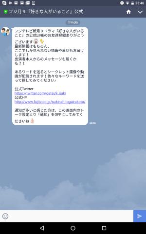 フジ月9「好きな人がいること」公式LINEアカウントをお友達追加すると返ってくるメッセージ